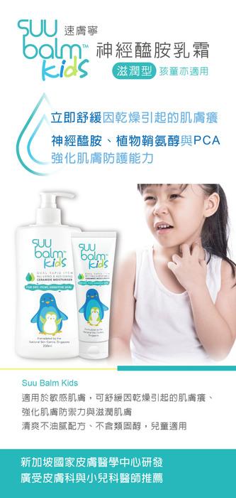 速膚寧神經醯胺乳霜(滋潤型)_(200ml)