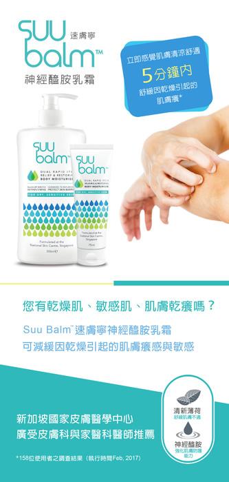 速膚寧神經醯胺乳霜(350ml)