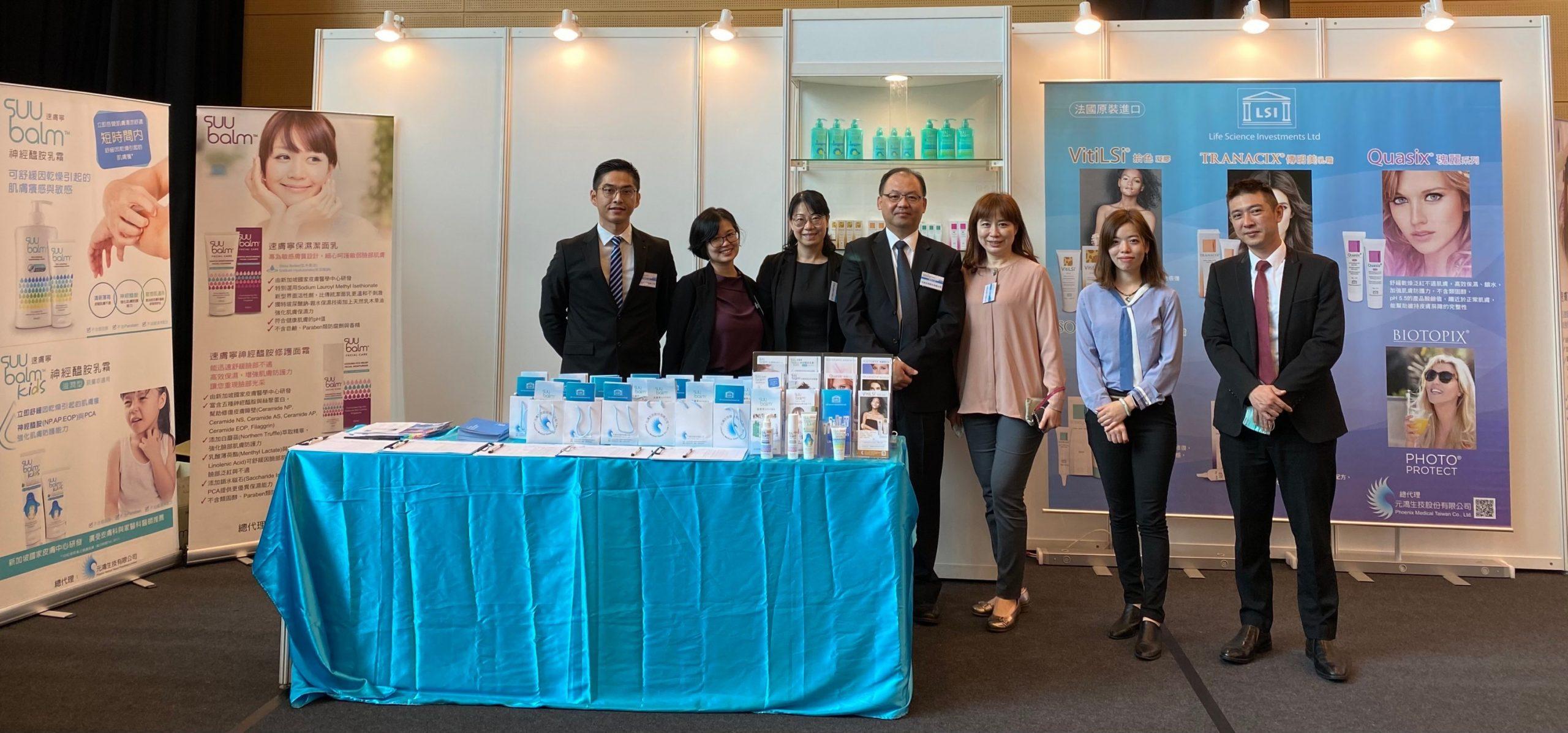 本公司參加2020年11月14日及15日的台灣皮膚科醫學會年會