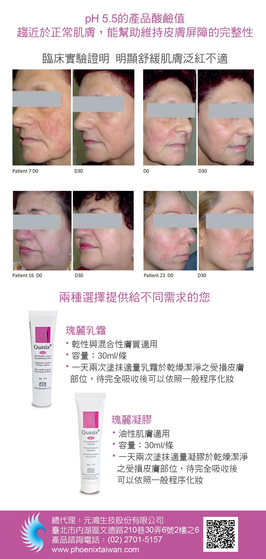 瑰麗乳霜 30g/瑰麗凝膠 30g (Quasix Cream 30g/Gel 30g)