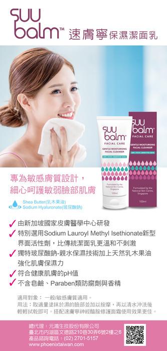 Suu Balm速膚寧保濕潔面乳上市了!