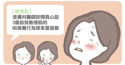 [敏感肌]皮膚科醫師診間真心話 3個自找敏感肌的NG保養行為原來是這個-林亮辰皮膚科診所